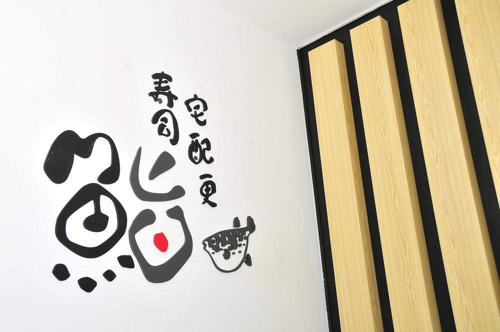 restaurante gosushing chamberi 1.JPG